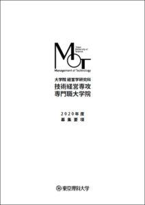 東京理科大学 経営学研究科 技術経営専攻 2020年度 募集要項 表紙